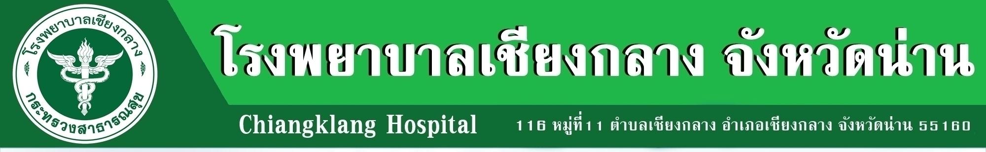 โรงพยาบาลเชียงกลาง  จังหวัดน่าน
